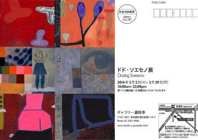 Exhibition at SAIJIKI